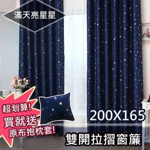 【三房兩廳】滿天亮星星雙開拉摺窗簾200x165cm(贈抱枕套)藏青色