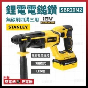 STANLEY史丹利無刷四溝三用電鎚鑽 SBR20M2 雙電 4.0