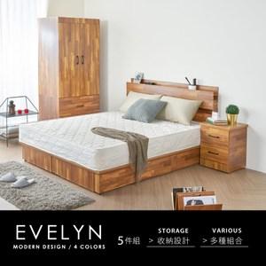 伊芙琳現代風木作系列房間組-5件式床頭床底床頭櫃床墊衣櫃-4色拼接柚木