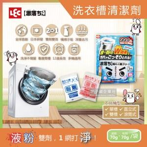 【日本LEC激落君】洗衣機筒槽專用雙劑雙效洗衣槽清潔劑(液劑70g+粉劑70g)/袋