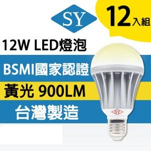[特價]【SY 聲億科技】超廣角12W LED燈泡CNS認證 台灣製造-12入黃光