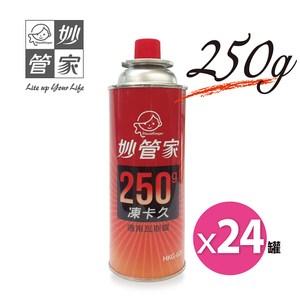 【妙管家】凍卡久 250g 通用瓦斯罐 24罐組(通用瓦斯罐)