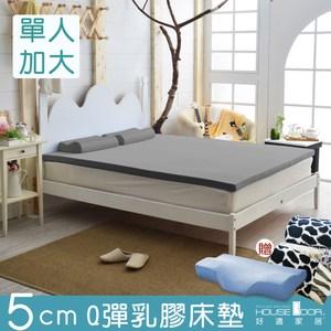 House Door 大和抗菌表布 5cm乳膠床墊全配組-單大3.5尺質感灰