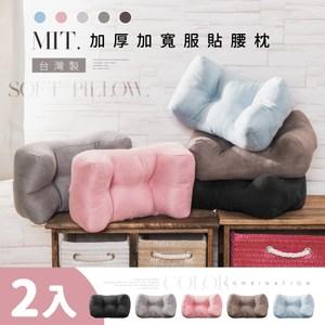 【STYLE 格調】2入-MIT 時尚激厚舒壓靠腰枕/腰枕/小腰枕質感黑-2
