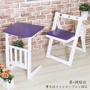 【DIJIA】天然實木炫彩邊桌+摺疊椅2件組(白)