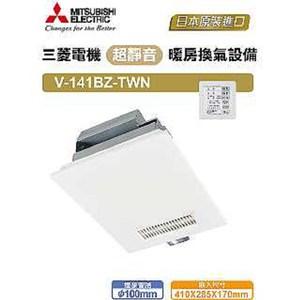 【三菱】V-141BZ-TWN 超靜音浴室暖房換氣設備(線控面板-110V)