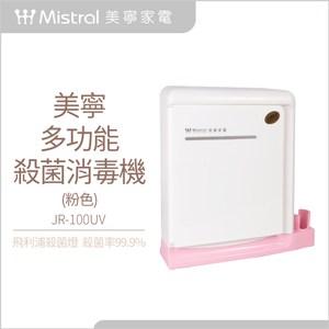【Mistral 美寧】多功能牙刷消菌消毒機JR-100UV-粉