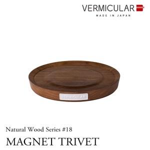 日本Vermicular原木磁鐵鍋墊18cm胡桃木(白)