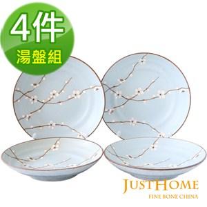 Just Home日本製白梅陶瓷9吋湯盤4件組