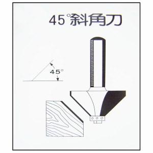 45度斜角刀6柄×2分-木工用