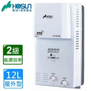 【豪山】H-1275Z屋外大廈型自然排氣熱水器(12L)-天然瓦斯