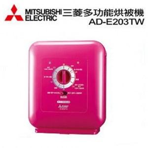 MITSUBISHI 三菱 銀奈米多功能烘被機 AD-E203TW