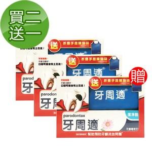 《牙周適》潔淨酷涼90g+摺疊購物袋超值組合包買2盒送一有效日期2018/12