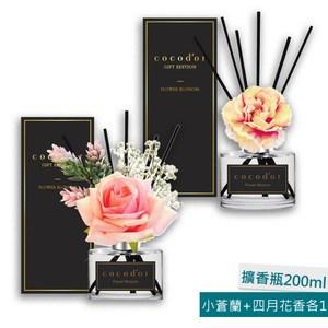 韓國cocodor香氛擴香瓶紀念款(小蒼蘭)+乾燥花款(四月花香) 兩入組