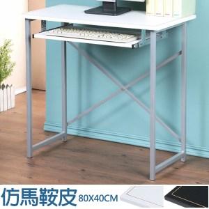 Homelike 仿馬鞍皮80x40cm電腦桌(白色)