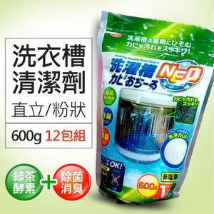 【AIMEDIA艾美迪雅】洗衣槽清潔劑600g(粉)添加綠茶酵素12入優惠組