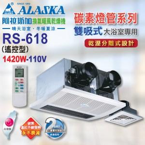 阿拉斯加《RS-618》110V乾濕分離用 雙吸式 紅外線遙控型暖風機