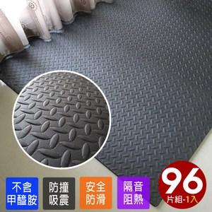 【Abuns】居家風鐵板紋62CM大巧拼地墊-附收邊條(96片裝)黑色