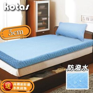 【KOTAS】高週波+防潑水5cm竹炭記憶床墊單人3尺 (送防潑水枕頭墊)-藍