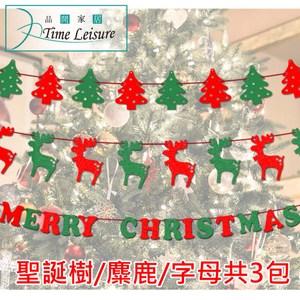 Time Leisure 聖誕節派對佈置麋鹿/聖誕樹/字母3包入