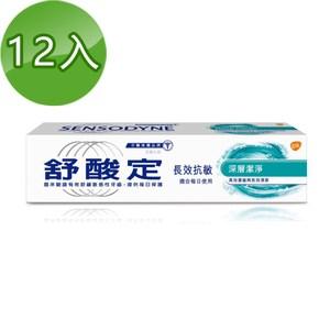 《舒酸定》深層潔淨長效抗敏100g*12入/組