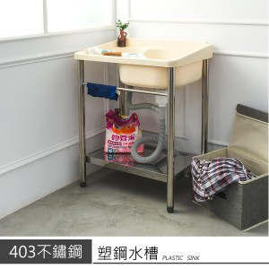 【dayneeds】FRP 塑鋼洗衣槽