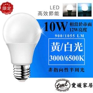 [TML]愛媛家居E27 10W LED燈泡2入  白光/黃光10W白光燈泡2入