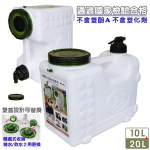 【露野仙踪】兩用儲水桶20L+10L組