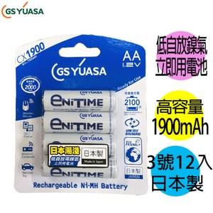 日本湯淺YUASA 3號 1900mAh立即用充電池 12入