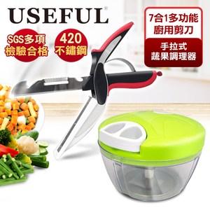 好用 7合1多功能不鏽鋼料理剪刀/手拉式三層刀片蔬果調理器