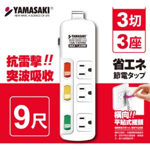 YAMASAKI 山崎家電 防突波過載防護3孔延長線TS-333AS 9尺