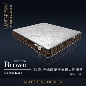 H&D白金環保無毒系列-Brown伯朗天絲環繞透氣獨立筒床墊 單人3.5X6.2尺(25cm)