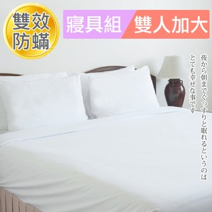 【京之寢】全包式防螨雙人加大寢具組