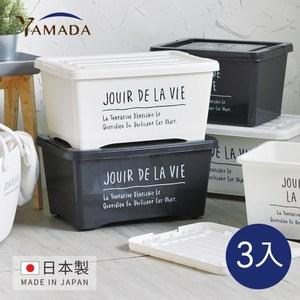 【日本山田】Days Stock 日製文字印花層疊收納箱-L-3入白