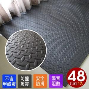 【Abuns】鐵板紋黑色大巧拼地墊-附收邊條(48片-適5.5坪)