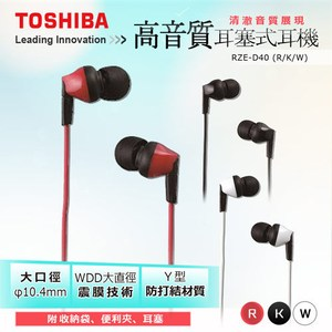 TOSHIBA 耳道式耳機-黑色TO-RZE-D40-K