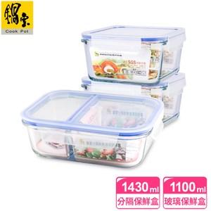 【鍋寶】大容量耐熱玻璃保鮮盒分隔保鮮2+1件組