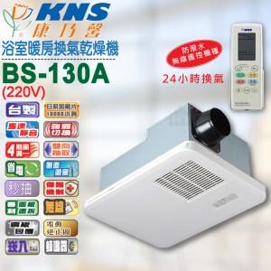 KNS康乃馨〔BS-130A〕220V遙控型浴室暖風乾燥機 陶瓷加熱型