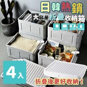 【家適帝】日韓熱銷大容量帶蓋折疊收納箱 (4入)灰色*4