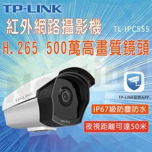【TP-Link】500萬紅外網路槍型攝影機 TL-IPC555