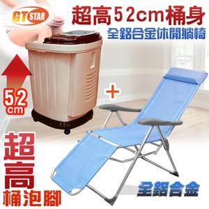 GTSTAR—王者風範超高桶泡腳休閒躺椅全方位紓壓組泡腳機顏色隨機+全鋁合金藍