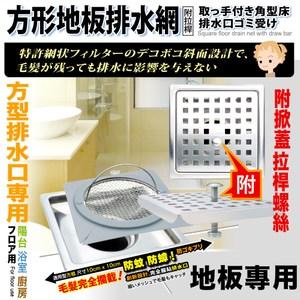 【佶之屋】不鏽鋼方形地板排水濾網-附拉桿(二入組)二入組