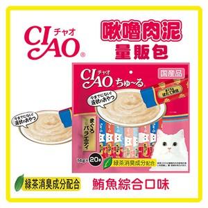 【CIAO】啾嚕肉泥-量販包-鮪魚綜合口味 14g*20條 -(D002B60)
