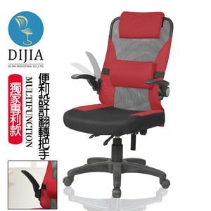 【DIJIA】A0048專利航空收納電腦椅/辦公椅(紅)