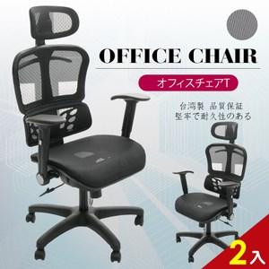 【A1】亞力士新型專利3D透氣坐墊電腦椅/辦公椅-黑色2入(箱裝出貨)