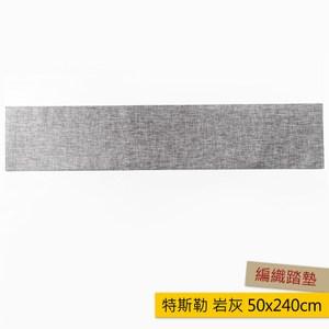 HOLA 特斯勒時尚編織踏墊 50x240cm 岩灰