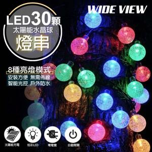 【WIDE VIEW】太陽能防水氣泡球30顆LED裝飾燈組