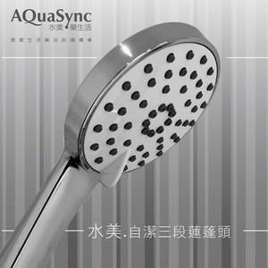 【AQuaSync】水美.自潔三段蓮蓬頭