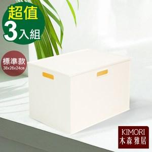 【木森雅居】KIMORIFunction萬用收納盒標準款(含蓋)-3入半透灰x3