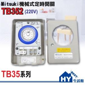 Mitsuki機械式定時器〔TB352〕220V二進二出24小時計時器
